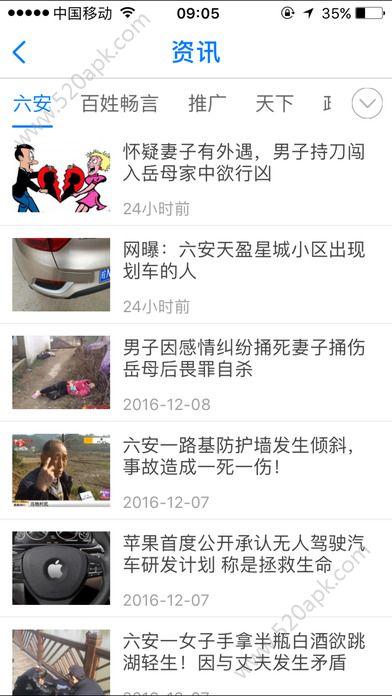 掌上六安app官网手机版下载  v3.4.01图1