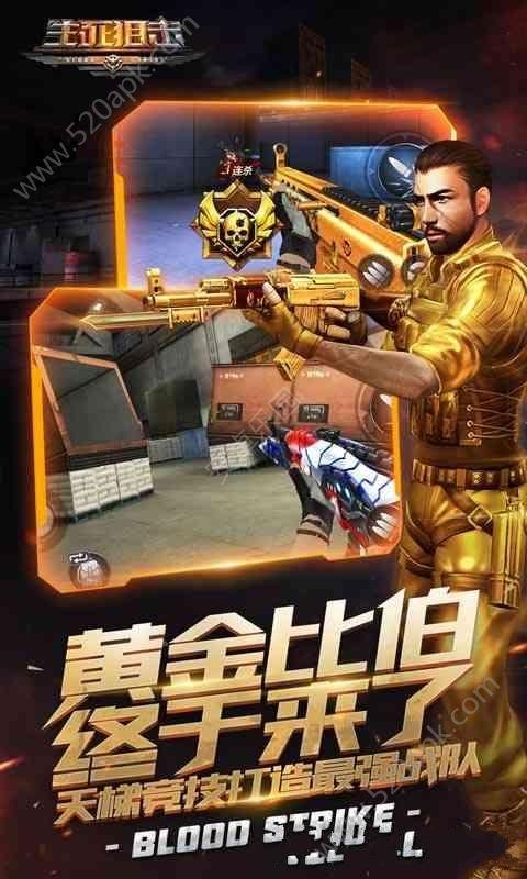 生死狙击之僵尸前线官方网站正版游戏图3: