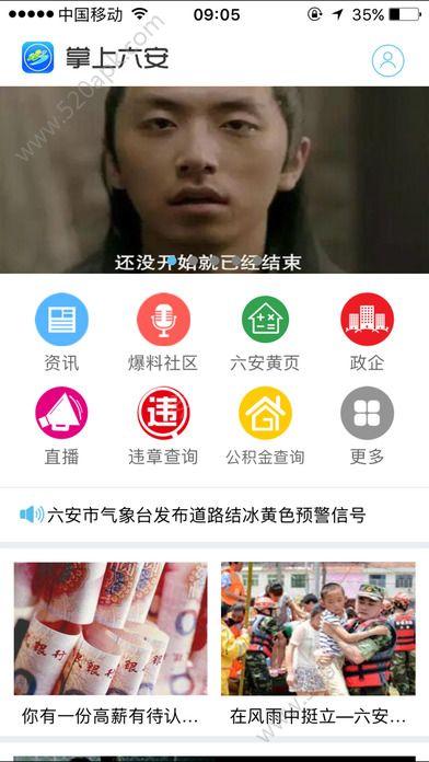 掌上六安app官网手机版下载  v3.4.01图4