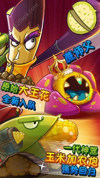 植物大战僵尸22.1.0现代年华官方最新版本下载安装图5: