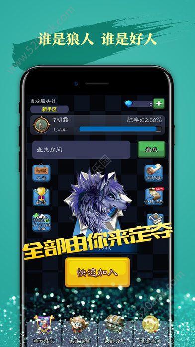 腾讯天天狼人杀官方必赢亚洲56.net手机版版图1: