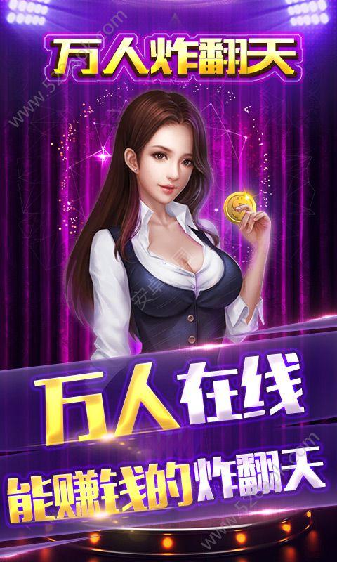 万人炸翻天官方网站正版游戏图5:
