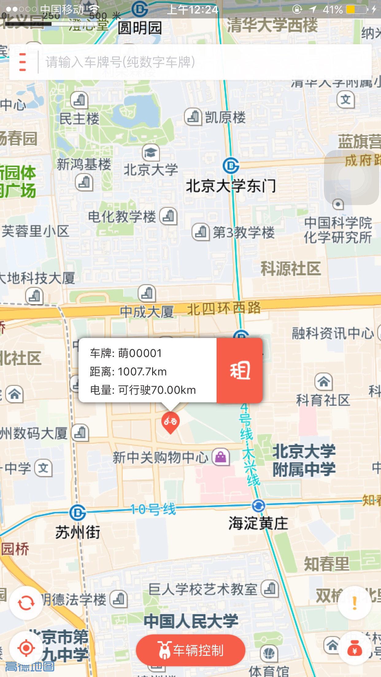 萌小明租车官网app下载  v1.1.4图1