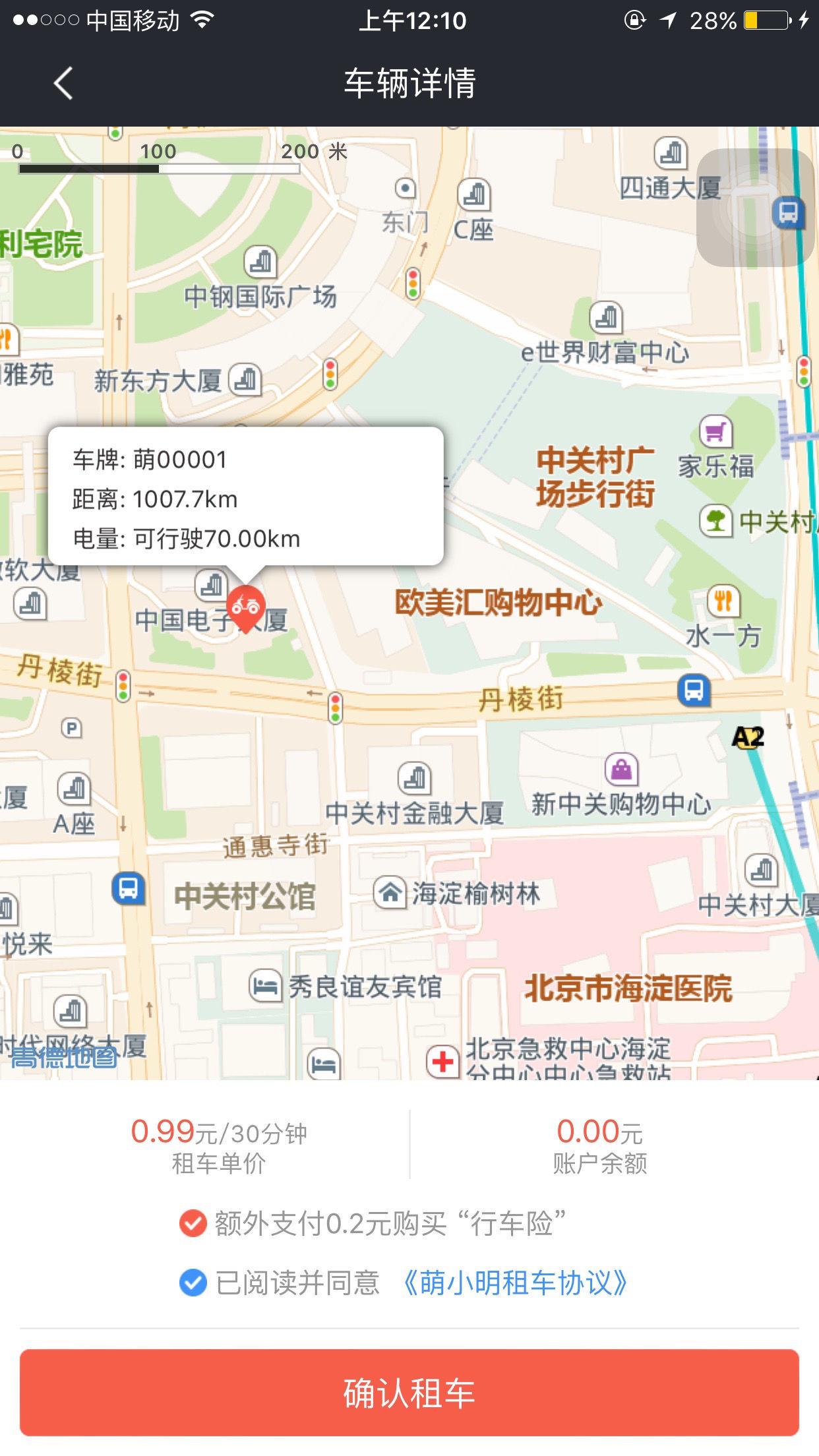 萌小明租车官网app下载  v1.1.4图3