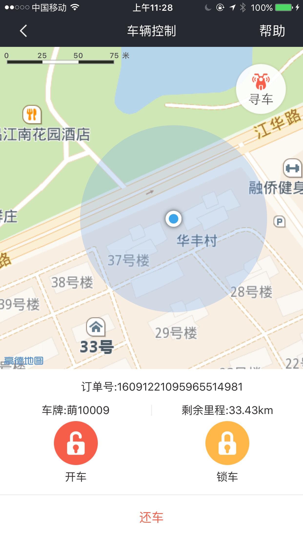 萌小明租车官网app下载  v1.1.4图2