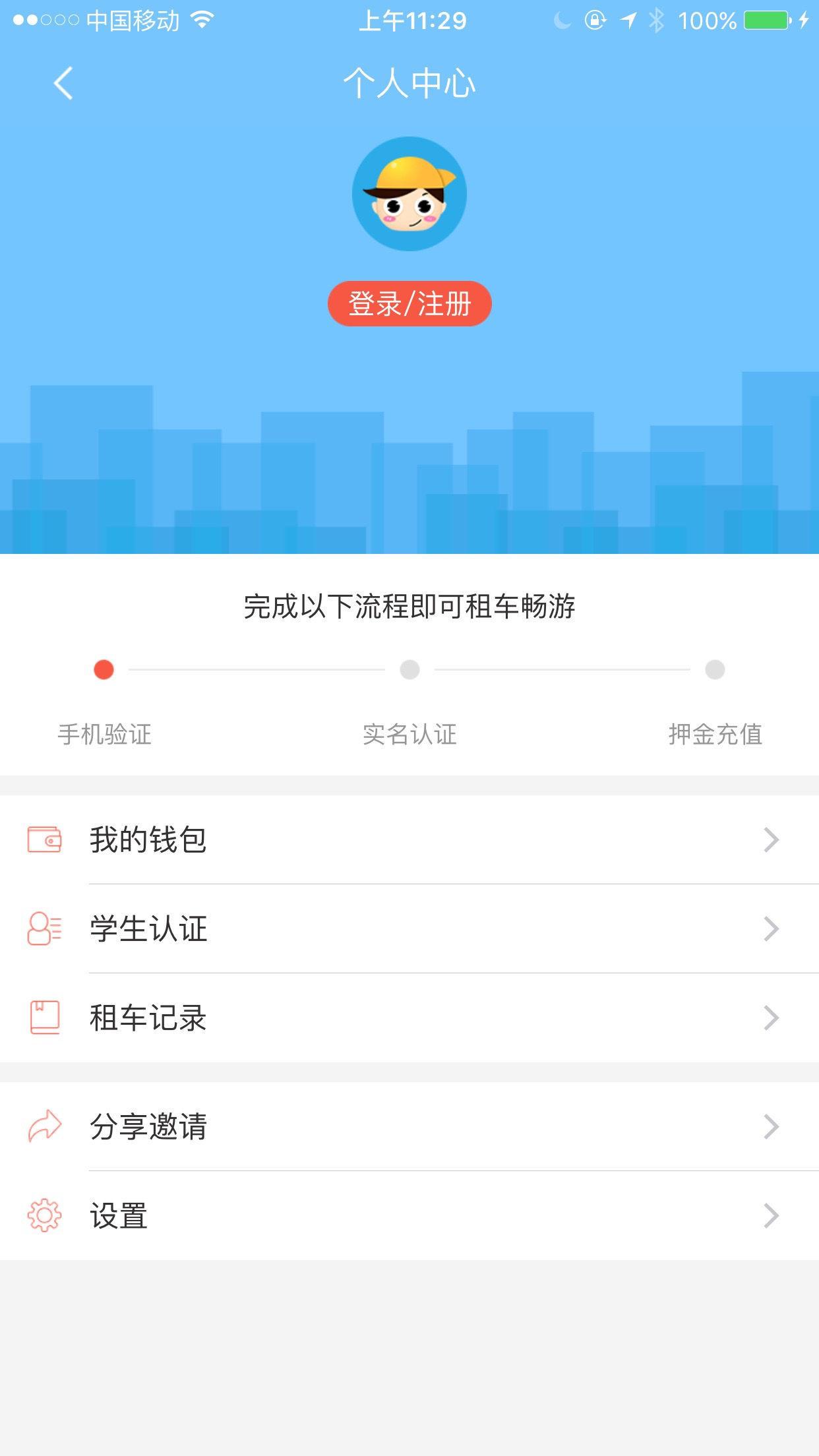 萌小明租车官网app下载  v1.1.4图4