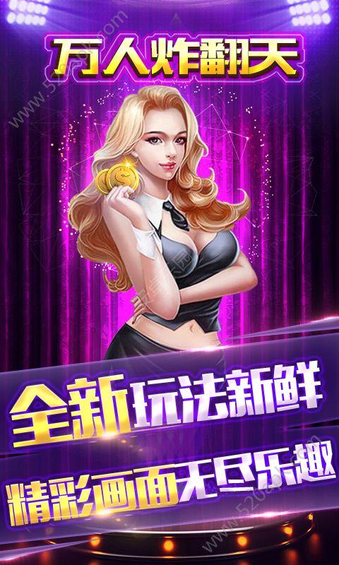 万人炸翻天官方网站正版游戏图3: