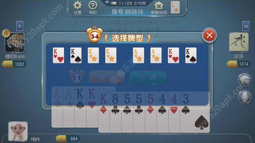 闲来跑得快必赢亚洲56.net必赢亚洲56.net手机版版下载安装图4: