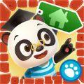 熊猫博士小镇破解版