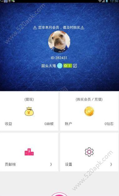 麻椒直播官网版app下载图1: