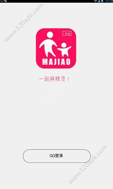 麻椒直播官网版app下载图2:
