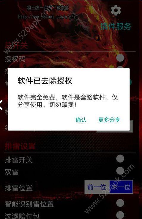 狼王v9.0授权码apk手机版下载图1: