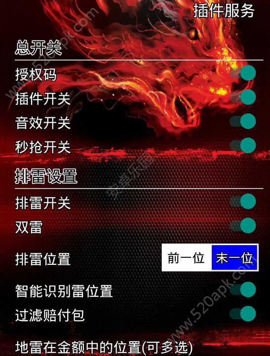 狼王v9.0授权码apk手机版下载图2: