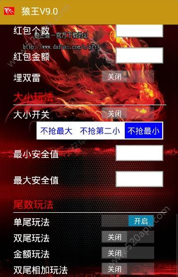 狼王v9.0授权码apk手机版下载图3: