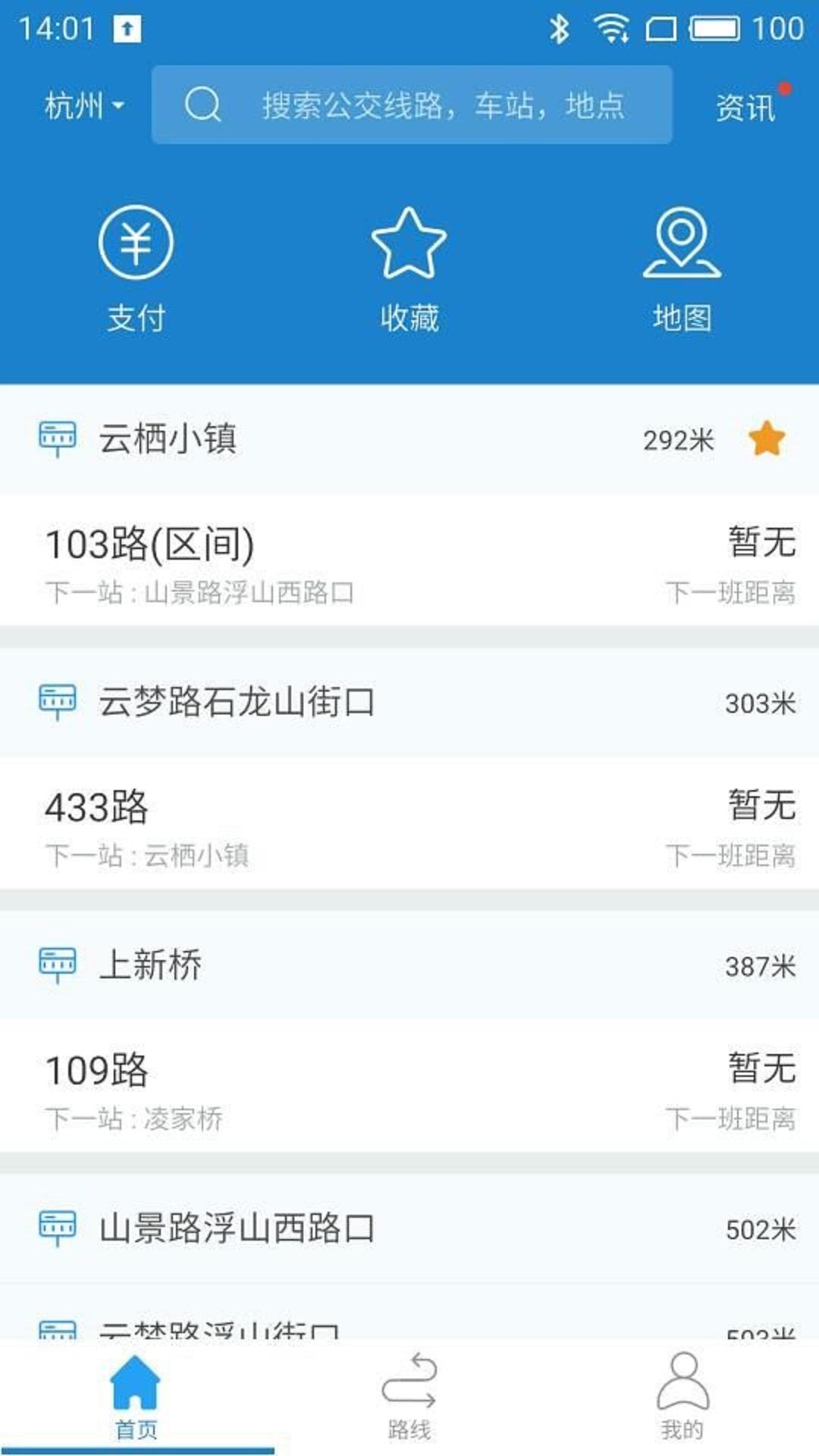 杭州公交官方版app下载  V1.0.5图1