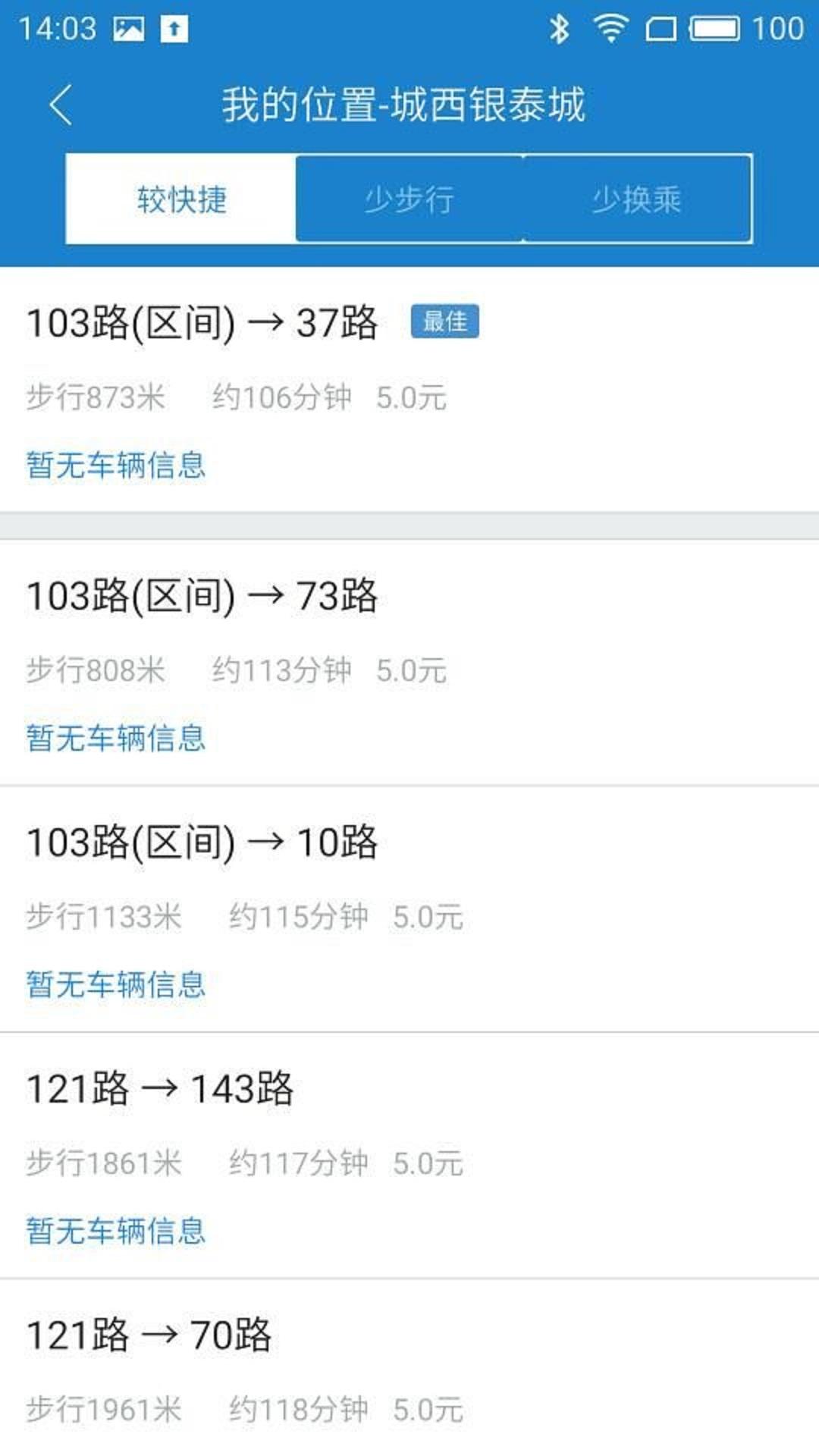杭州公交官方版app下载  V1.0.5图2