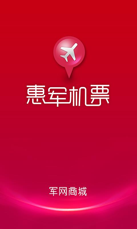 惠军机票手机版app下载  v1.1.0图1