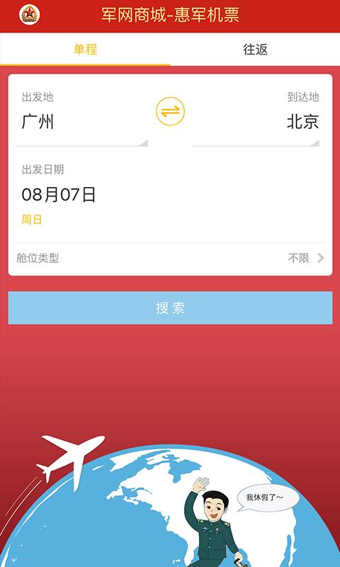 惠军机票手机版app下载  v1.1.0图2