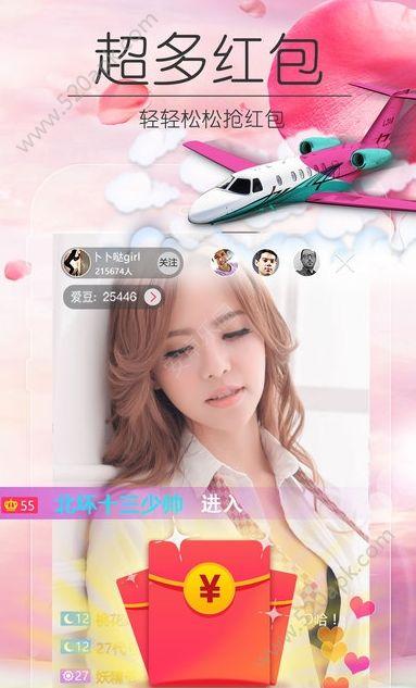 豆豆直播平台app软件官网下载图2: