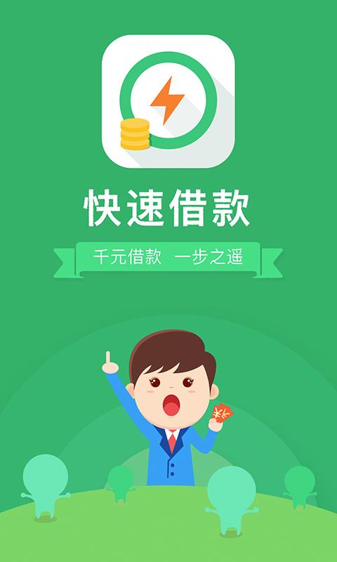 快速借款app下载手机版图1: