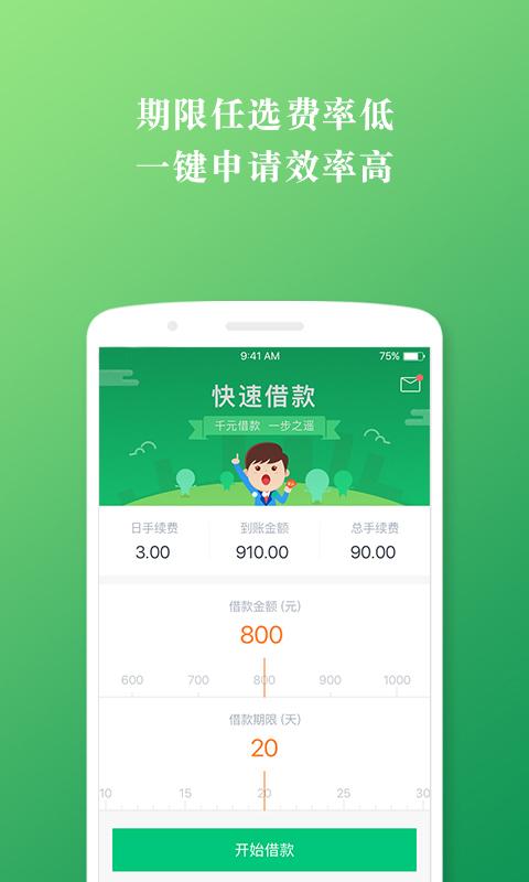 快速借款app下载手机版图2: