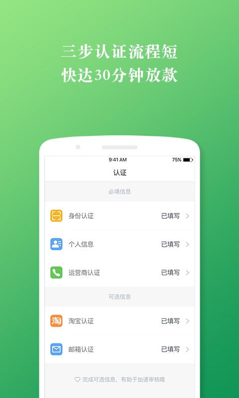快速借款app下载手机版图3: