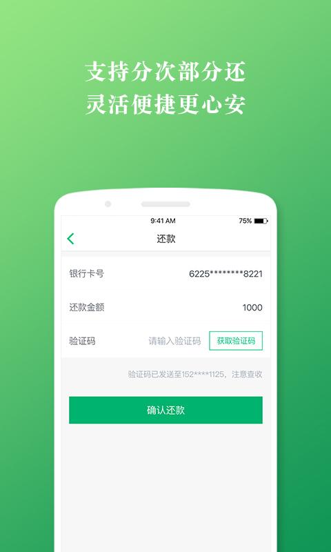 快速借款app下载手机版图4: