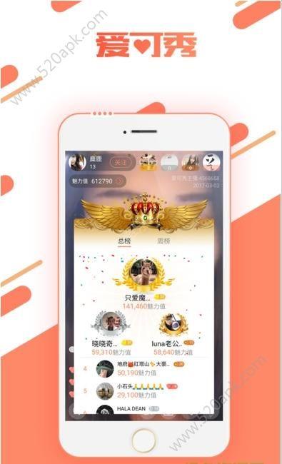 爱可秀直播间app软件下载图2:
