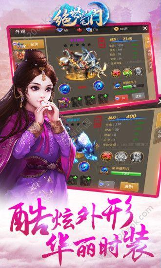 绝世蜀门手游下载九游版  v1.0图3