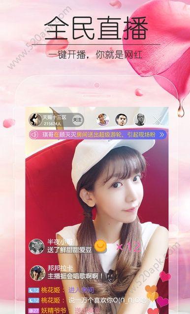 豆豆直播平台app软件官网下载图4: