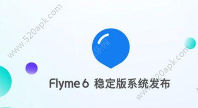 魅族Flyme6稳定版支持哪些机型?魅族Flyme6稳定版适配机型汇总[图]图片1