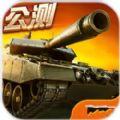 坦克射击九游版