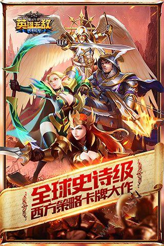 腾讯魔法门之英雄无敌战争纪元官方网站安卓版手游图1: