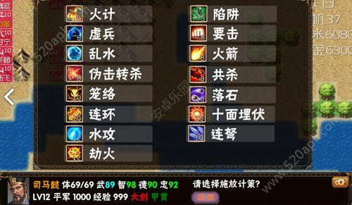 三国志霸王的梦想游戏安卓版 v0.9.4.图片