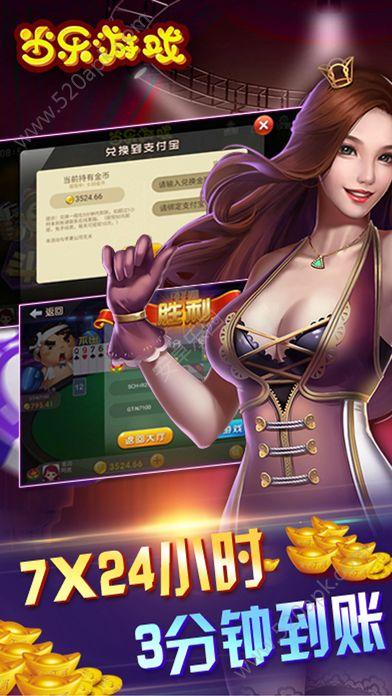 当乐真人斗牛牛官方网站正版游戏图3: