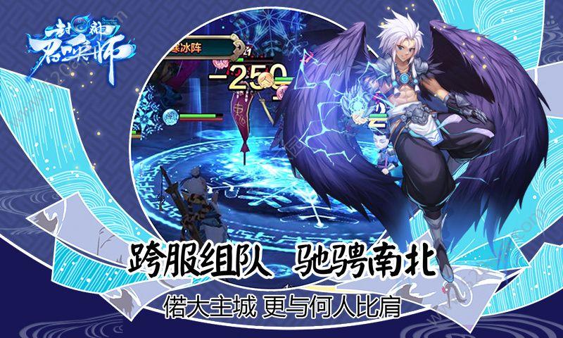 封神召唤师官方网站正版游戏图5: