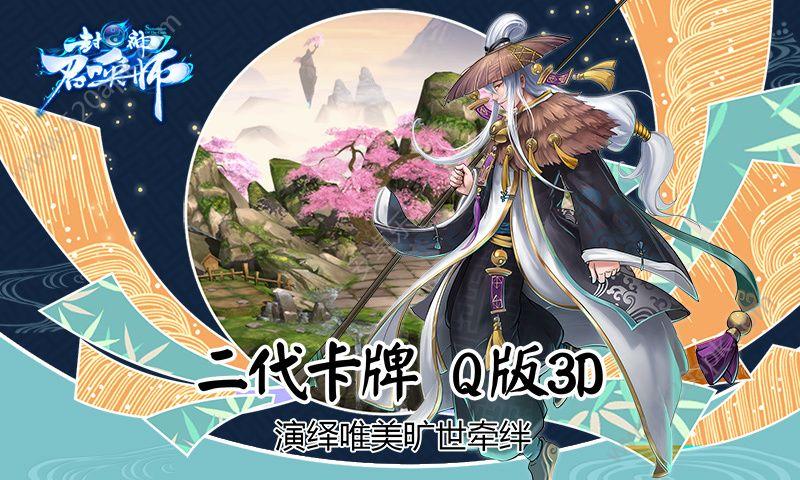 封神召唤师官方网站正版游戏图4:
