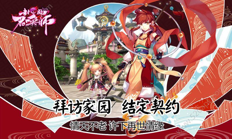 封神召唤师官方网站正版游戏图2:
