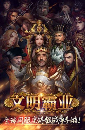 文明霸业手游下载百度版图5: