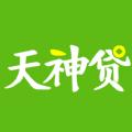天神贷金融官网软件app下载 v1.0.2官方版