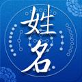 姓名测试仪官网软件app手机版下载 v1.6.2