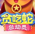 贪吃蛇总动员手游下载百度版 v1.0