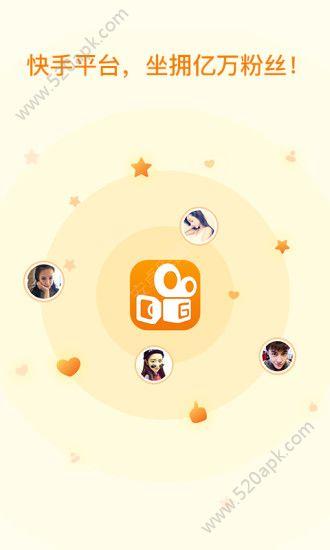 快手直播伴侣软件app手机版下载图1: