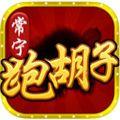 常宁跑胡子官方唯一指定网站正版游戏 v1.0