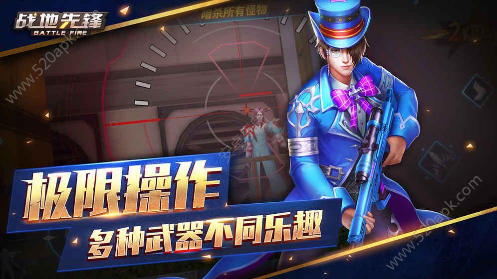 战地先锋官方网站正版游戏图4: