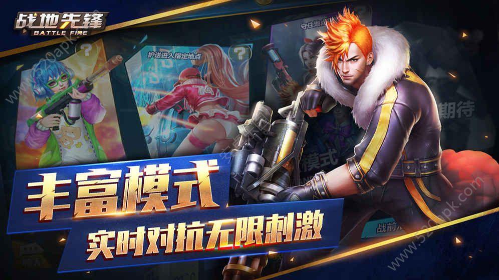 战地先锋官方网站正版游戏图2: