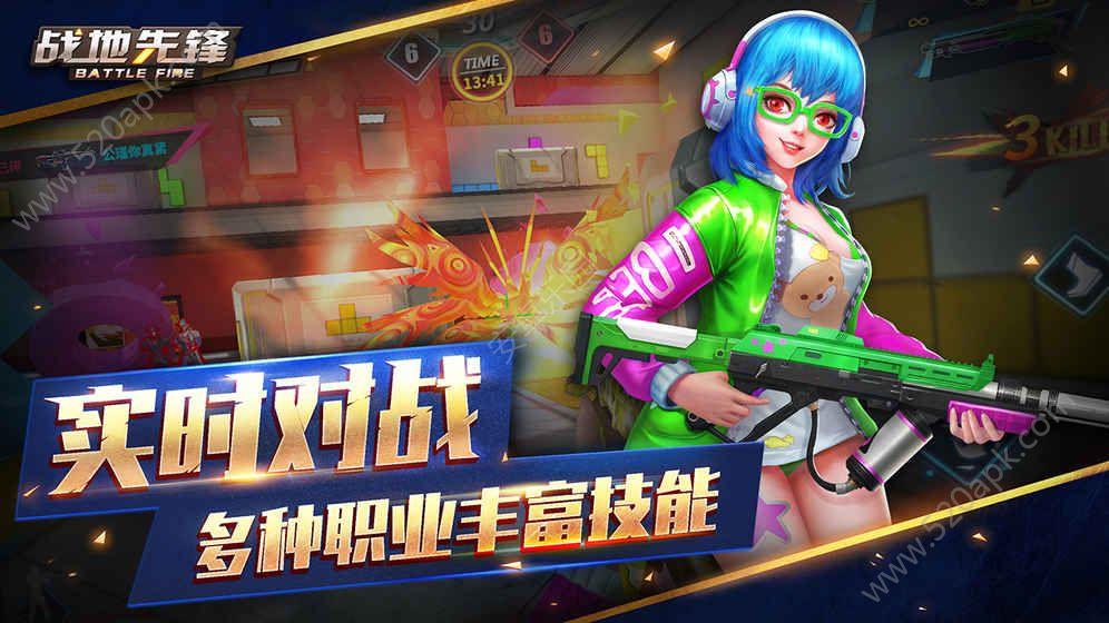 战地先锋官方网站正版游戏图5: