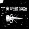宇宙战舰物语无限金币内购破解版 v0.3.7