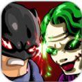 超级英雄VS大坏蛋无限金币内购中文破解版 v1.1