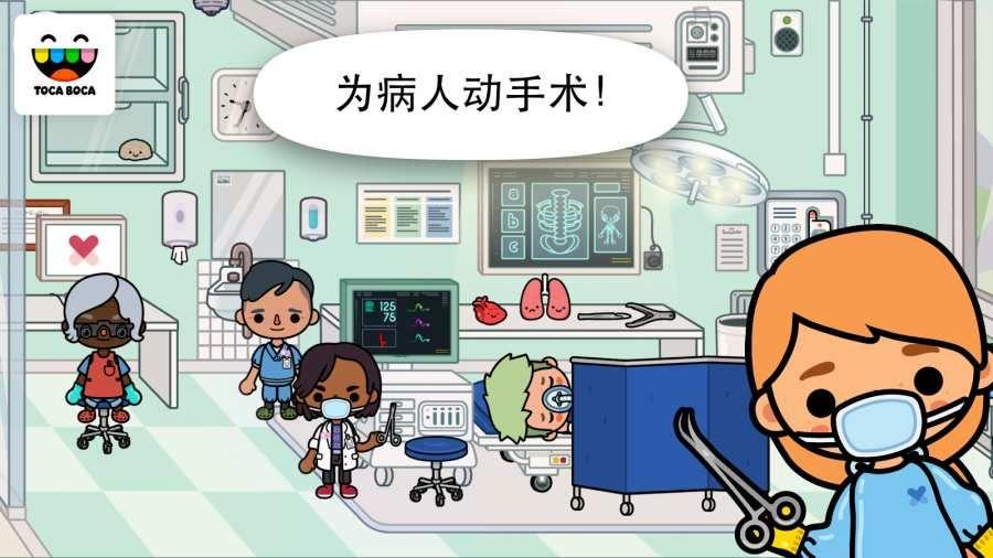 托卡生活医院游戏安卓版(含数据包)图1: